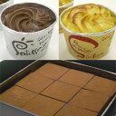 【送料無料】豆腐屋さんのヘルシースイーツ3種セット・豆乳生チョコレート&豆乳ベイクドチョコ&豆乳スイートポテト