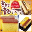 長崎心泉堂・幸せの黄色いカステラ2本セット(0.6号)(多数のメディアに取り上げられています!...