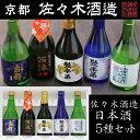 【お歳暮ギフト2017にも!】【京都 佐々木酒造 日本酒】冬季限定・飲み比べ5種セット