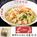 【お中元ギフト2017にも!】長崎「こじま製麺」海鮮ちゃんぽん4食セット(冷凍)【送料無料】