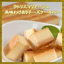 ラトリエマリアージュ 美味わけありチーズケーキバー(合計1kg)【送料無料】【楽ギフ_のし宛書】【smtb-T】