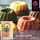 【ホワイトデーお返し・プレゼント2017】『HOSHI FRUITS(ホシフルーツ)』果実noしっとりクグロフ(3個)
