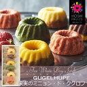 【ホワイトデーお返し・プレゼント2017】『HOSHI FRUITS(ホシフルーツ)』果実noしっとりクグロフ(6個)