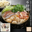 北海道 石狩鍋セット【送料無料】