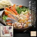 オホーツク海鮮鍋セット【送料無料】