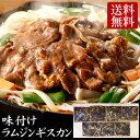 食品 - 味付けラムジンギスカン(小分け)【送料無料】