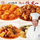 「赤坂四川飯店」鉄人 陳建一ご飯に合う本格料理セッ