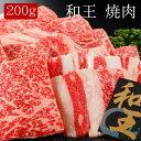 【お歳暮ギフト2019にも!】熊本県産黒毛和牛「和王」焼肉 [200g][送料無料]【内祝い・出産内祝い・結婚内祝い・快気祝い・お返し にも!】
