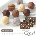 【お歳暮ギフト2019にも!】スイスチョコレート Gysi(20粒×3箱)[送料無料]【内祝い・出産内祝い・結婚内祝い・快気祝いお返しにも!スイーツ】
