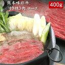 熊本味彩牛 すき焼き肉 ロース 400g[送料無料][内祝い・出産内祝い・結婚内祝い・快気祝い お返し ギフトにも!]