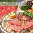 【お中元ギフト2016にも!】熊野牛焼肉[送料無料]【楽ギフ_のし宛書】【内祝い・出産内祝い・結婚内祝い・快気祝い・お返し にも!】