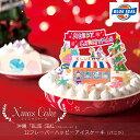 【クリスマスケーキ予約・2016】「BLUE SEAL(ブルーシール)」クリスマスアイスケーキ【送料無料】