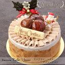 【クリスマスケーキ予約・2016】モンブラン トルテ デコレーション4号(2〜3名様用)【パティスリー『TakaYanai』】[送料無料]