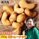 カシューナッツ 250g 1kgではなく250gです 送料無料 塩味 有塩 大粒 かしゅーなっつ 巌流庵のカシュナッツ250g otumaminuts