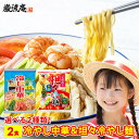 冷やし中華 冷やし 坦々麺 半生 麺 �