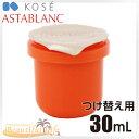 コーセー アスタブラン リフトセンセーション 30g(付け替え用) クリーム状美容液