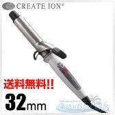 クレイツ イオンカールプロ 32mm 【クレイツイオン カールアイロン SR-32mm】