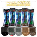 マジックパウダー 50g 〈ブラック・ナチュラルブラック・グレー・ダークブラウン・ライトブラウン〉全5色【薄毛隠し/薄毛カバー/男女兼用/MAGIC POWDER】【約100回分】スーパーミリオンヘアーをお使いの方にもおすすめ!