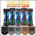 マジックパウダー 50g 選べる2本セット〈ブラック・ナチュラルブラック・グレー・ダークブラウン・ライトブラウン〉全5色【約100回分】スーパーミリオンヘアーをお使いの方にもおすすめ!