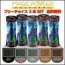 マジックパウダー 50g 選べる3本セット〈ブラック・ナチュラルブラック・グレー・ダークブラウン・ライトブラウン〉全5色【薄毛隠し/薄毛カバー/男女兼用/MAGIC POWDER】【約100回分】スーパーミリオンヘアーをお使いの方にもおすすめ!