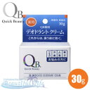 QB薬用デオドラントクリーム 30g わきが対策・消臭・クリーム【医薬部外品】