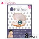 3枚セット Pure Smile エッセンスマスク 乳液タイプ Black Pearl/ブラックパール(黒真珠) 【ピュアスマイル 乳液フェイスマスク 3枚】