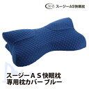 スージーAS快眠枕専用枕カバー ブルー