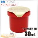 コーセー アスタブラン Wリフトセンセーション 30g(付け替え用) クリーム状美容液