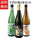 【日本酒】【送料無料】【お中元】 千代の亀 3本セット 純米大吟醸 黒 橙 緑 720ml 辛口 【ギフト酒】