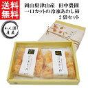 ショッピング贈答 【送料無料】【産地直送】田中農園 一口カットの冷凍あわし柿 2袋セット