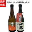 【送料無料】【父の日】【お中元】訳あり 日本酒福袋セット C