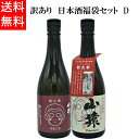 【送料無料】【父の日】【お中元】訳あり 日本酒福袋セット D