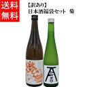 訳あり 日本酒福袋セット 菊