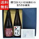 燗でおいしい日本酒セット まろやか純米
