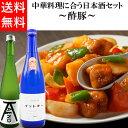 日本酒 中華料理に合う日本酒セット 〜酢豚〜