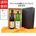 日本酒 ブリュッセル国際コンクール受賞セット