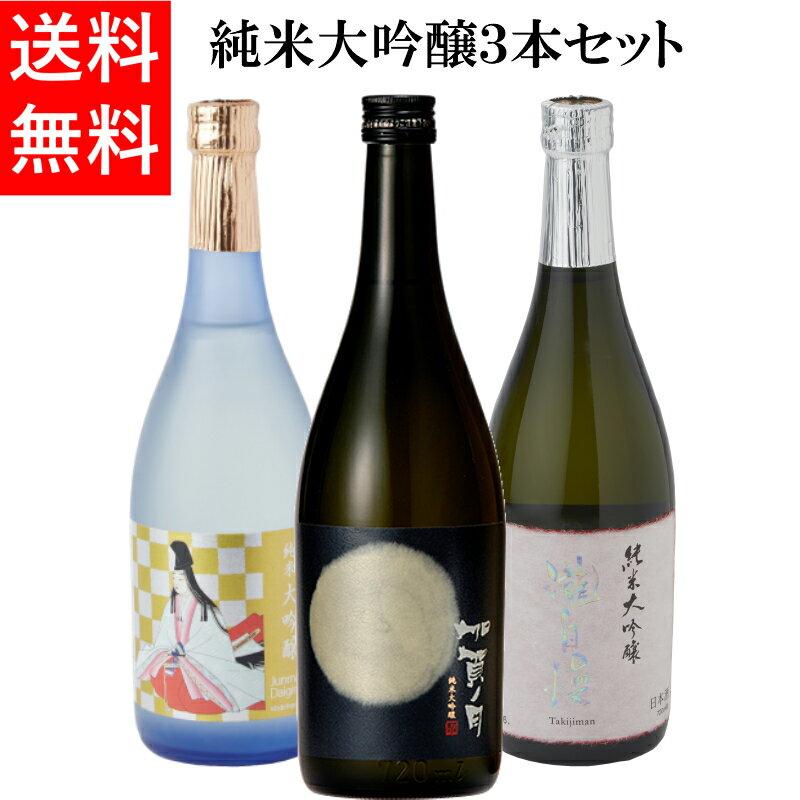 日本酒3本セット純米大吟醸瀧自慢岩村女城主加越加賀ノ月月光720ml