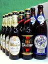 本場ドイツで磨かれた品質、お中元、夏ギフトの定番セットです。【常温便送料込】 ドイツビール紀行〜VOL.2 12本ビールセット お中元、夏ギフト、誕生日、御祝、内祝、御礼等の各種ギフトに。