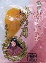 スイーツ 和菓子 干し芋 峰姫 平干し 150g 茨城県鉾田市 ほしいも山中
