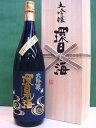 環日本海 大吟醸斗瓶囲い 平成二十八酒造年度 鑑評会出品用酒【1801酵母】 1800ml木箱