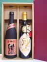 芋焼酎【甜】&麦焼酎【月心】飲み比べセット〜720ml×2本化粧箱入〜常温便送料込み〜誕生日、御祝、内祝、御礼等のギフトにも