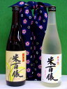 【米百俵】飲み比べセット 純米酒&純米生酒 720ml×2本 風呂敷包み 〜誕生日、御歳暮、御礼、内祝等に 10P04Nov09