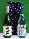 フルーティ生酒&辛口吟醸。亀泉の飲み比べセットです。亀泉【夫婦で冷酒セット】720ml×2本 風呂敷包み CEL-24&AC-17酵母の飲み比べ お歳暮、誕生日祝い、御祝、内祝、御礼等のギフトにも。