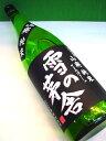 雪の茅舎 山廃純米酒 1800ml 日本酒、秋田県、(株)齋彌酒造店