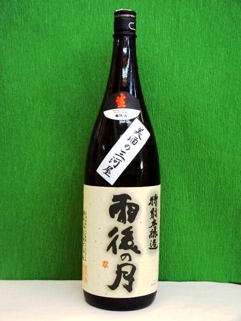 雨後の月【美酒の三河屋】特別本醸造生酒 1800...の商品画像