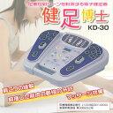 (期間限定 送料無料) 健足博士KD-30