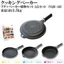 【送料無料】 クッキングベーカー 焼物セット フタ+ベーカー 2Pcセット