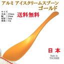 【4本までヤマトDM便対応品・送料無料】 アルミ アイスクリーム スプーン ゴールド 【fkbr-i】