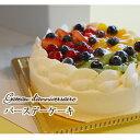 誕生日ケーキ ショートケーキ 5号サイズ ハラル対応可