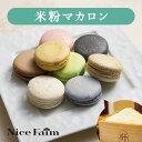 【送料無料】米粉を使用したパティシエ特製マカロン 16個入り...